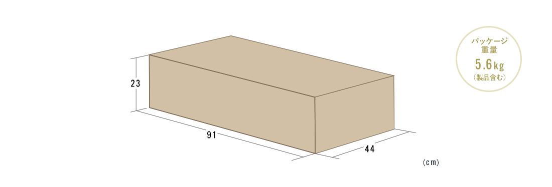 パッケージ重量5.6kg(製品含む)