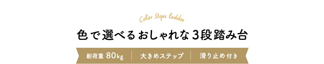 色で選べるおしゃれな3段踏み台