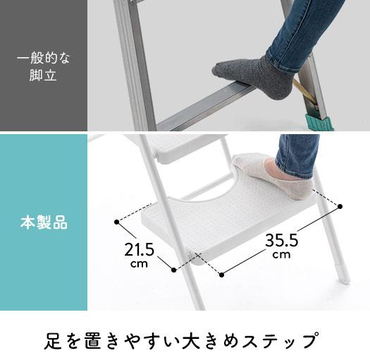 足を置きやすい大きめステップ