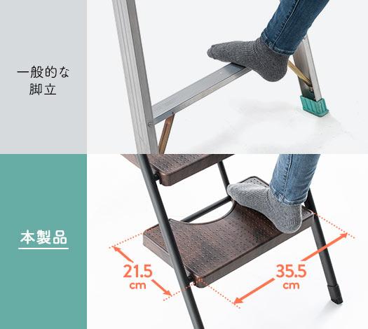 足を置きやすい幅広ステップ