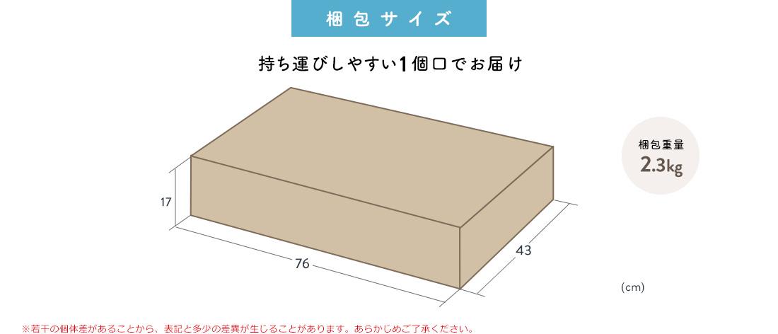 梱包サイズ 持ち運びしやすい1個口でお届け 梱包重量2.3kg