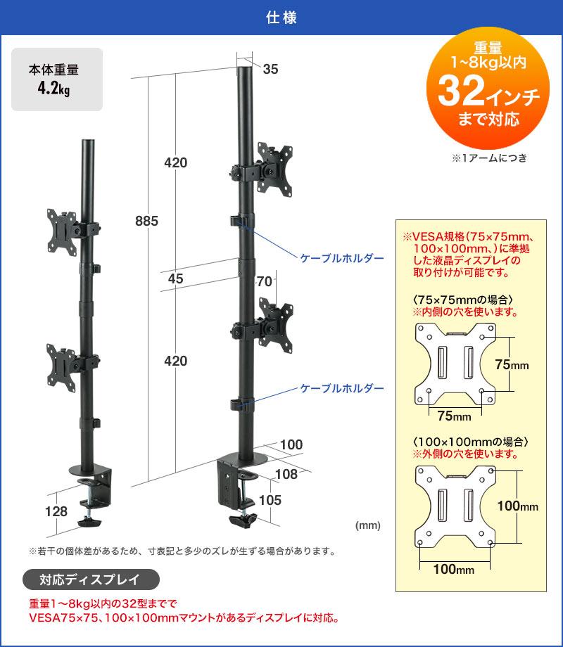 仕様 本体重量約4.2kg 32インチまで対応