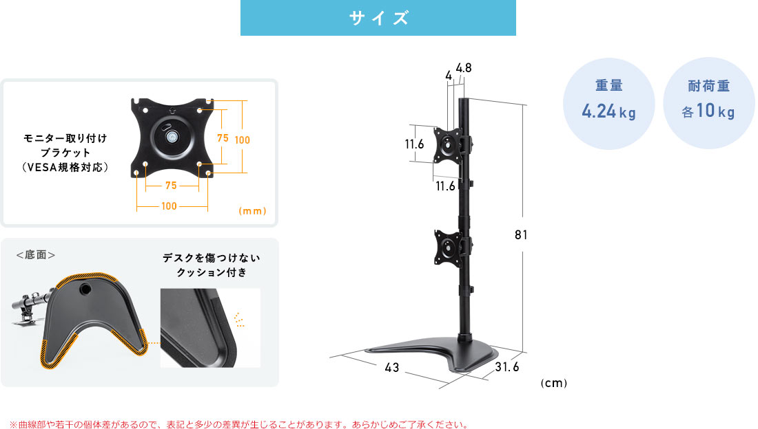 サイズ 重量4.24kg 耐荷重各10kg