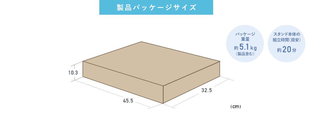 製品パッケージサイズ パッケージ重量約5.1kg スタンド本体の組立時間 約20分