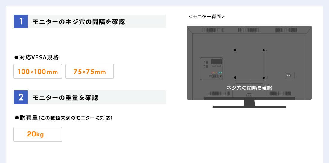 モニターのネジ穴の間隔を確認 モニターの重量を確認