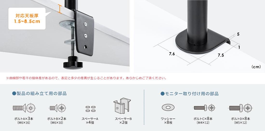 対応天板板 1.5~8.5cm