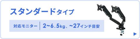 スタンダードタイプ 対応モニター2~6.5kg ~27インチ目安