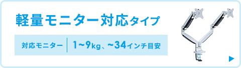 軽量モニター対応タイプ 対応モニター1~9kg ~34インチ目安