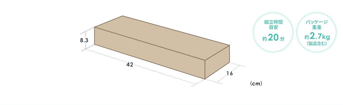 組立時間目安 約20分 パッケージ重量約2.7kg