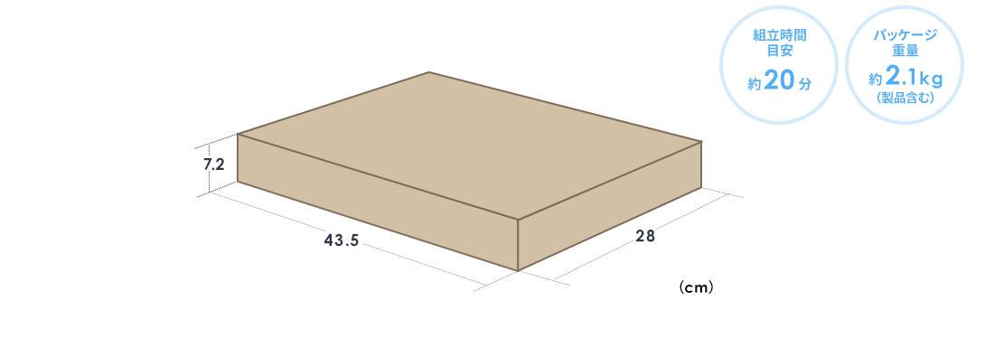 組立時間目安約20分 パッケージ重量約2.1kg