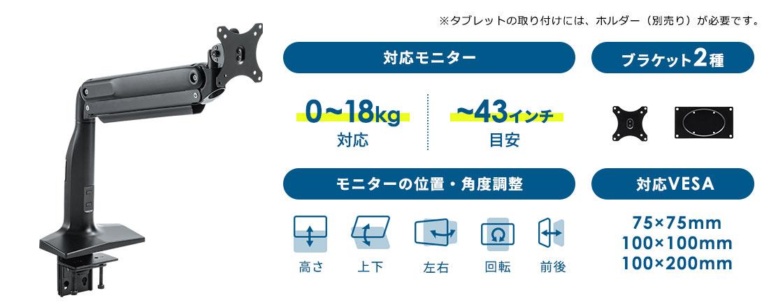 対応モニター ブラケット2種 モニターの位置・角度調整 対応VESA