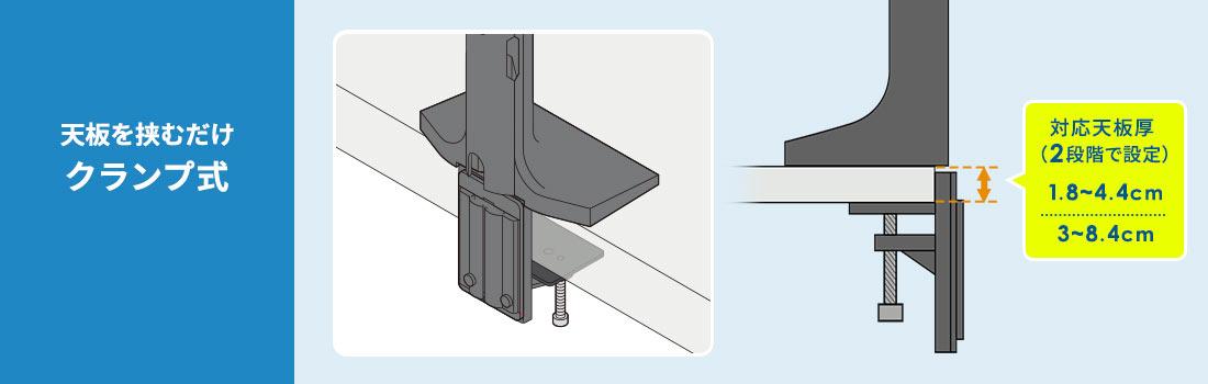 天板を挟むだけクランプ式