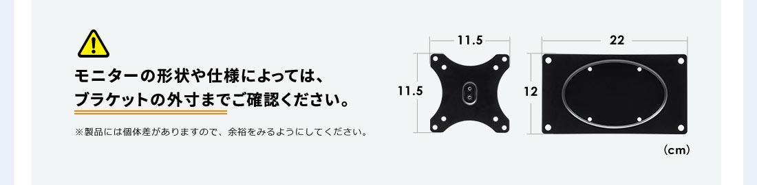 モニターの形状や仕様によってはブラケットの外寸までご確認ください