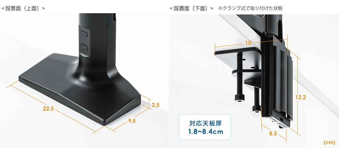 サイズ 設置面(上面・下面)