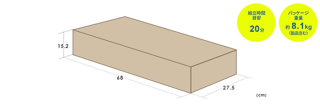 組立時間目安 20分 パッケージ重量約8.1kg