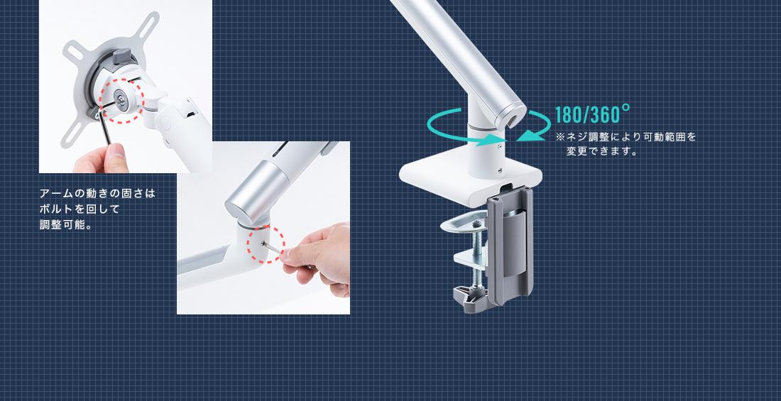 アームの動きの固さはボルトを回して調整可能。