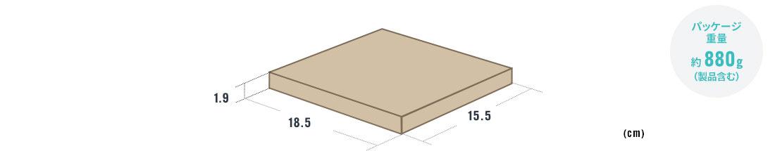 パッケージ重量 約880g(製品含む)