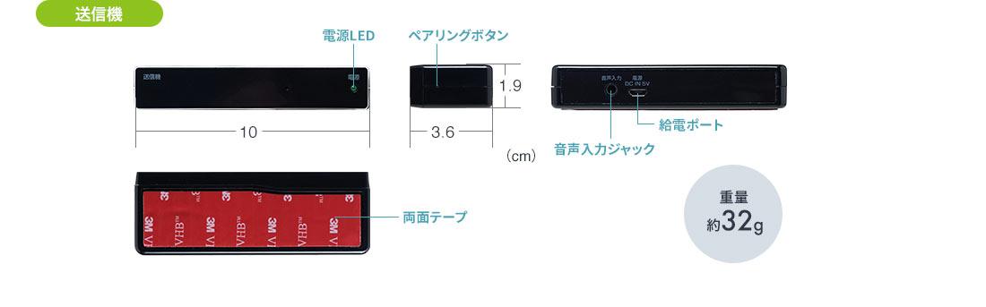 送信機 重量約32g