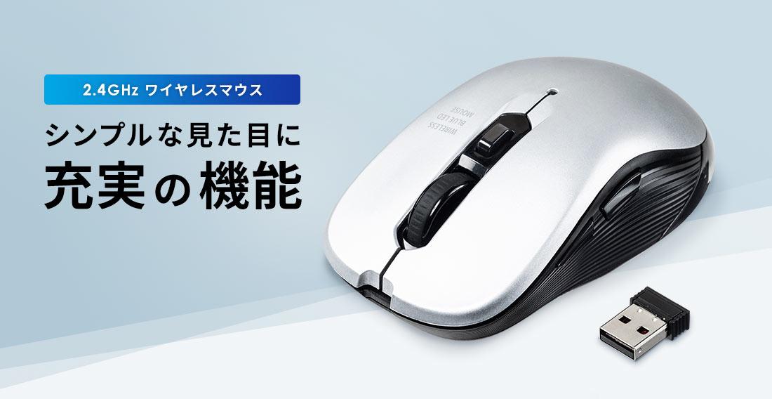 2.4GHz ワイヤレスマウス シンプルな見た目に充実の機能