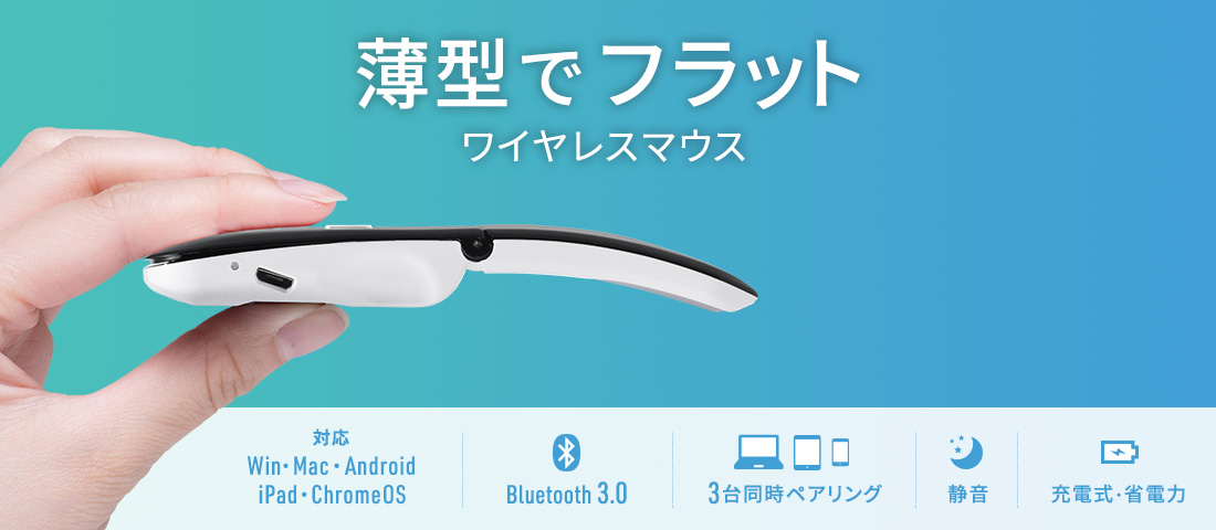 eex-mabt01の画像 薄型でフラット ワイヤレスマウス