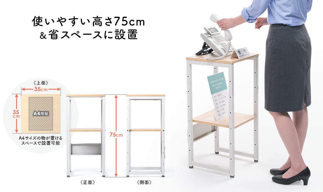 使いやすい高さ75cm 省スペースに設置