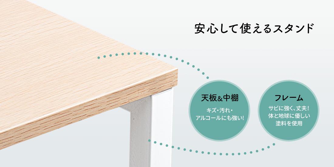安心して使えるスタンド 天板&中棚 フレーム