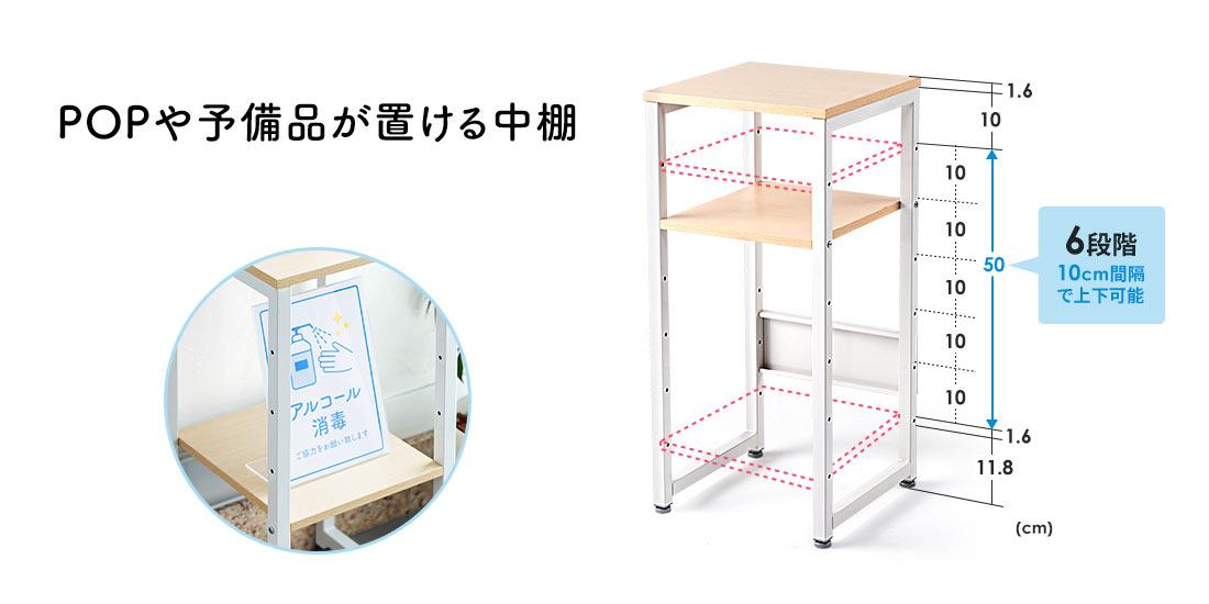 POPや予備品が置ける中棚 6段階 10cm間隔で上下可能