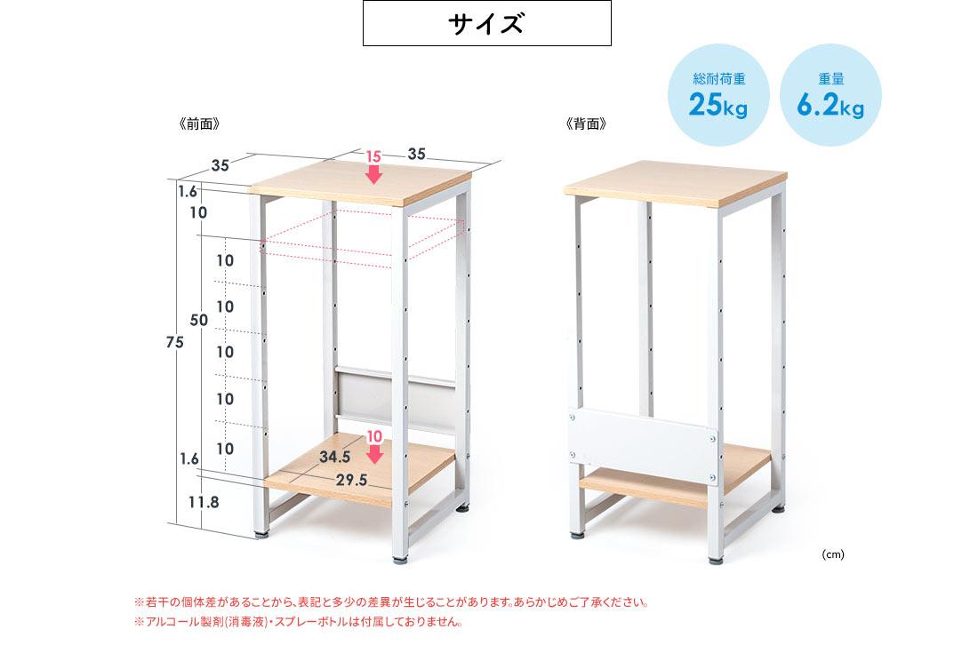 サイズ 総耐荷重25kg 重量6.2kg