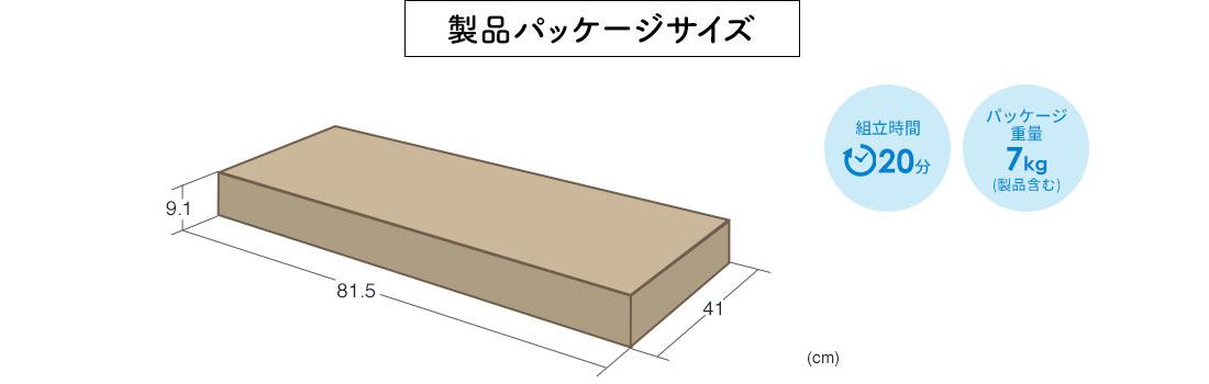 製品パッケージサイズ 組立時間20分 パッケージ重量7kg