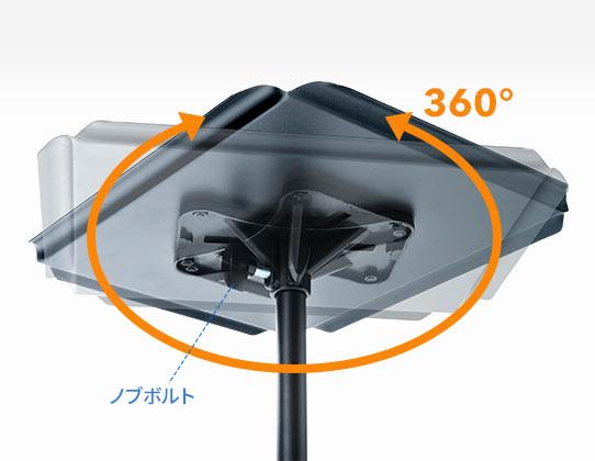 天板は左右角度調節が可能