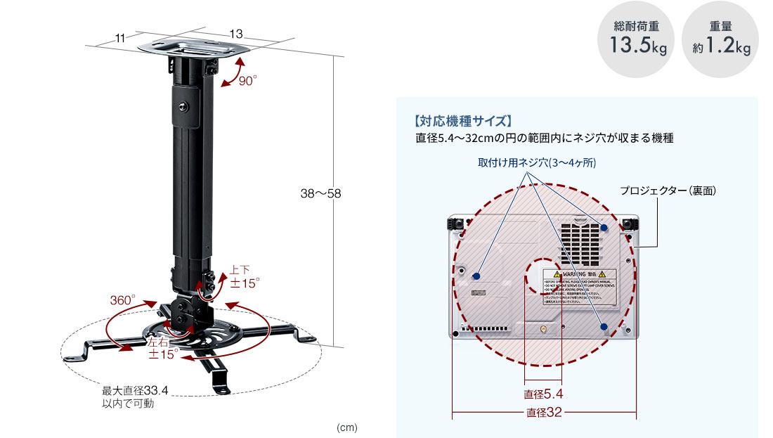 総耐荷重13.5kg 重量約1.2kg