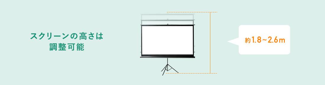 スクリーンの高さは調整可能