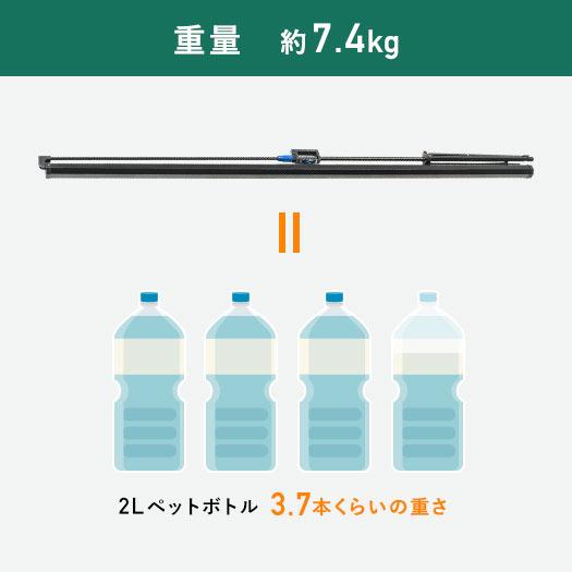 重量 約7.4kg