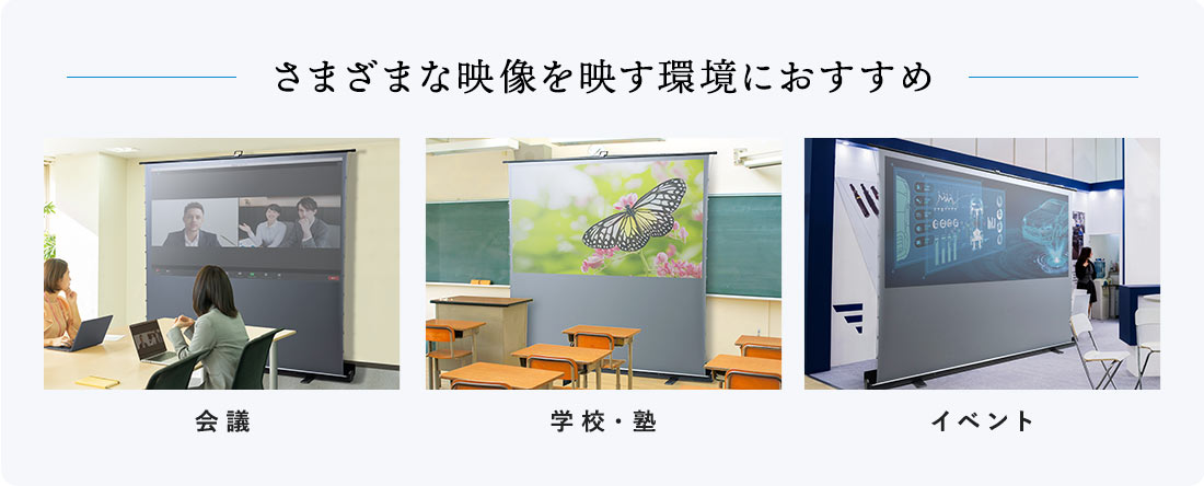 さまざまな映像を映す環境におすすめ 会議 学校・塾 イベント