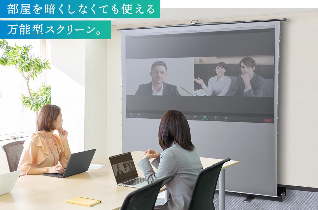 部屋を暗くしなくても使える万能型スクリーン。