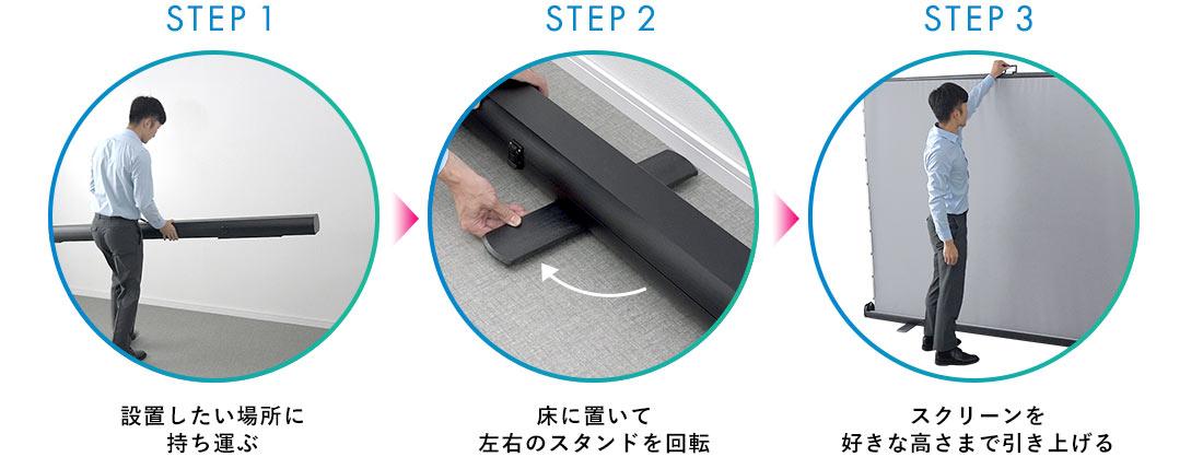 設置したい場所に持ち運ぶ 床に置いて左右のスタンドを回転 スクリーンを好きな高さまで引き上げる