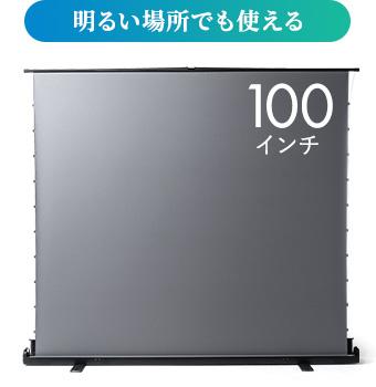明るい場所でも使える EEX-PSY4-100HDBK