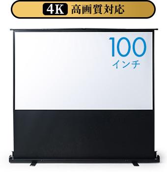 4K高画質対応 EEX-PSY5-100HDK