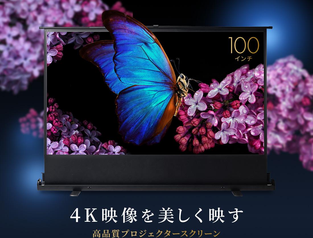 4K映像を美しく映す 高品質プロジェクタースクリーン 100インチ