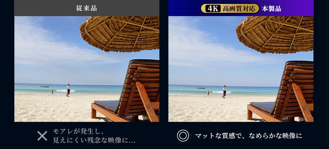 マットな質感で、なめらかな映像に 4K高画質対応