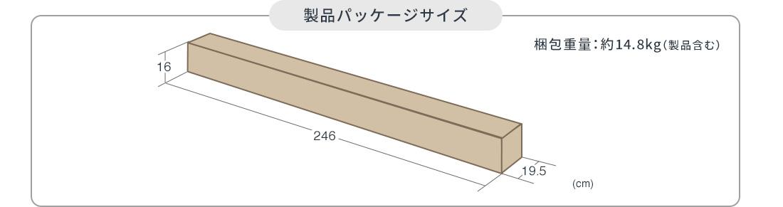 製品パッケージサイズ 梱包重量:約14.8kg(製品含む)
