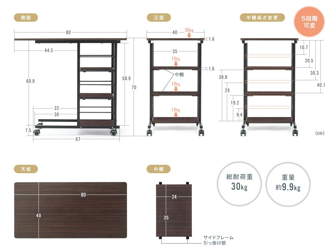 側面、正面、中棚高さは5段階可変、天板、中棚