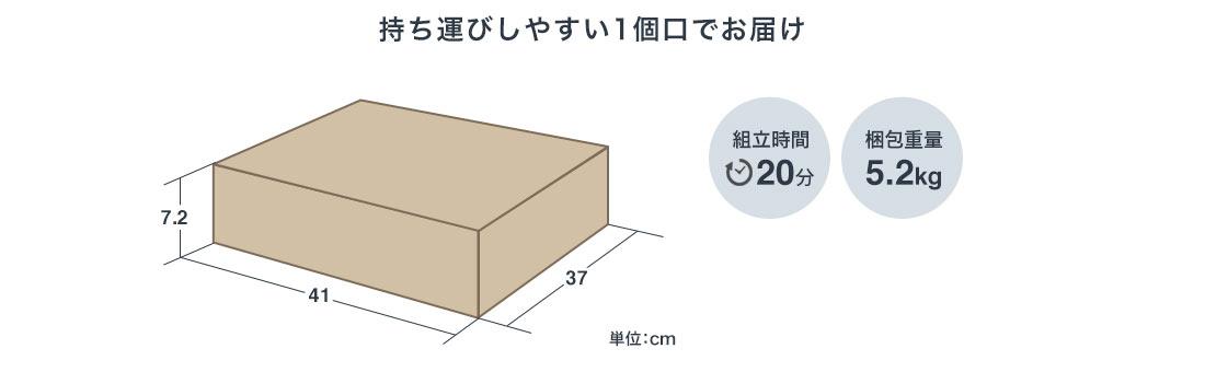 持ち運びしやすい1個口でお届け 組立時間20分 梱包重量5.2kg
