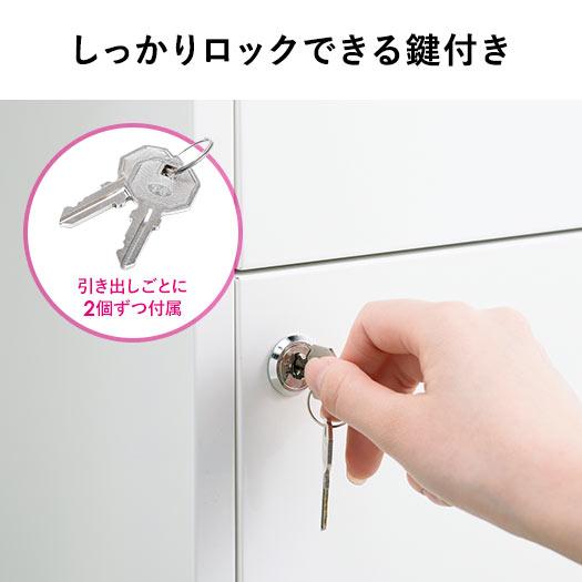 しっかりロックできる鍵付き