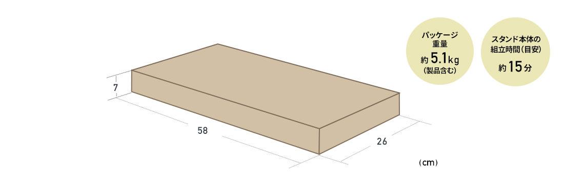 パッケージ重量 約5.1kg スタンド本体の組立時間(目安) 約15分