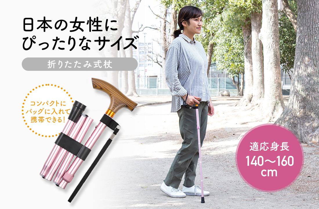 日本の女性にぴったりなサイズの折りたたみ式杖