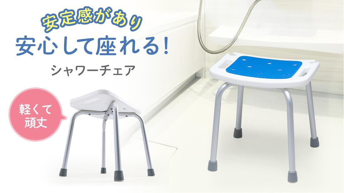 安定感があり安心して座れる!シャワーチェア