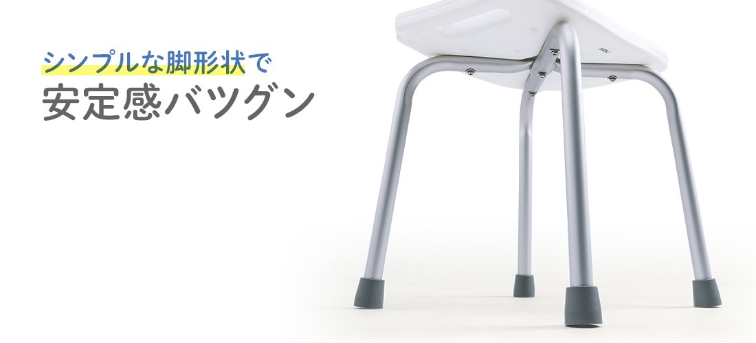 シンプルな脚形状で安定感バツグン