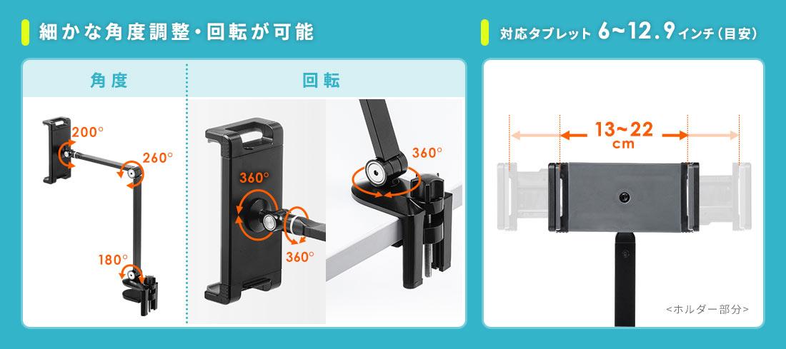 細かな角度調整・回転が可能 対応タブレット6~12.9インチ(目安)