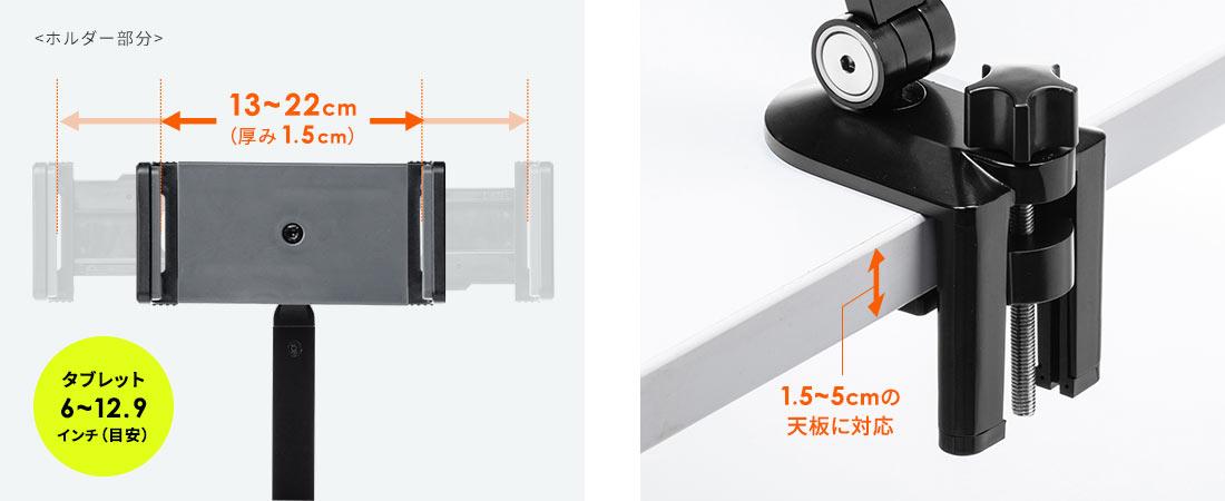 スマホ&タブレットに対応 取り付け簡単クランプ式